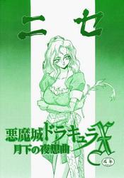 LTM Taira Hajime Nise Castlevania Beastiality Hentai